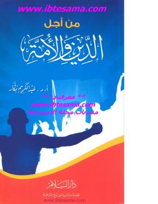 من أجل الأمة والدين – عبدالكريم بكار