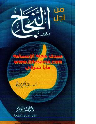 من أجل النجاح – عبدالكريم بكار
