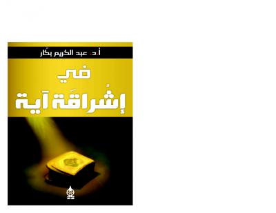 في إشراقة آية – عبدالكريم بكار