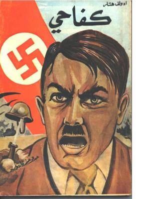 كفاحي ادولف هتلر