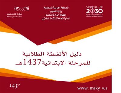 دليل الأنشطة الطلابية للمرحلة الأبتدائية 1437هـ
