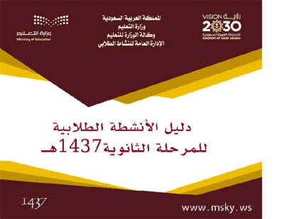 دليل الأنشطة الطلابية للمرحلة الثانوية 1437هـ