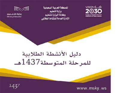 دليل الأنشطة الطلابية للمرحلة المتوسطة 1437هـ