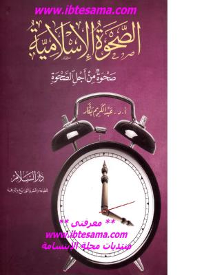 الصحوة الإسلامية – عبدالكريم بكار