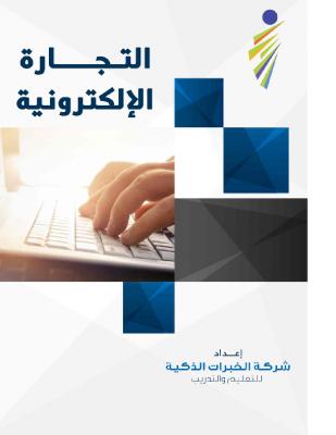 حقيبة التجارة الإلكترونية