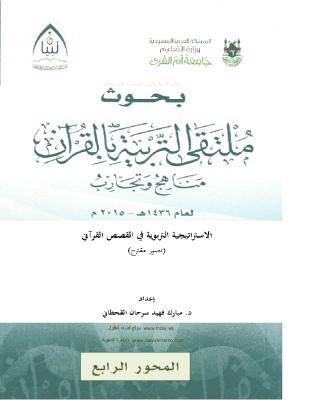 الاستراتيجية التربوية في القصص القرآني – د مبارك القحطاني