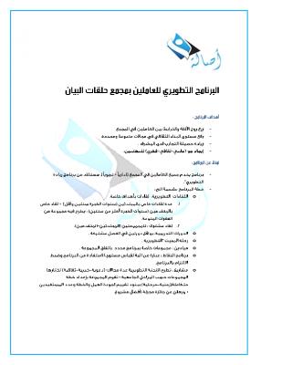 البرنامج التطويري للمشرفين في مجمع حلقات بيان – أصالة