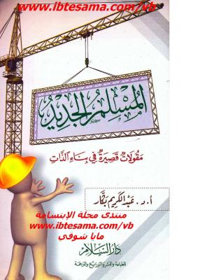 المسلم الجديد – عبدالكريم بكار