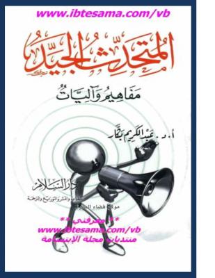 المتحدث الجيد – عبدالكريم بكار