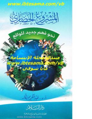 المشروع الحضاري – عبدالكريم بكار