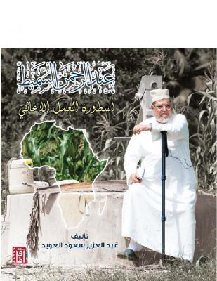 عبد الرحمن السميط أسطورة العمل الإغاثي – عبد العزيز العويد