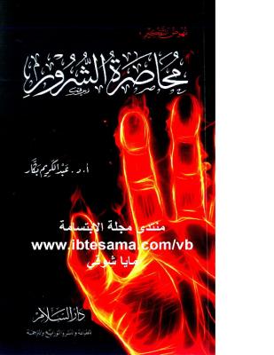 محاصرة الشرور – عبدالكريم بكار