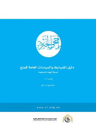 دليل الضوابط والسياسات العامة للمنح.pdf
