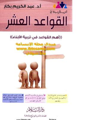 القواعد العشر – عبدالكريم بكار