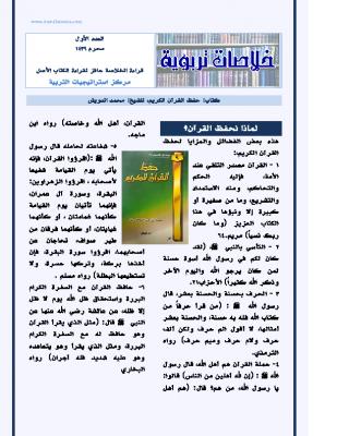 خلاصة كتاب حفظ القرآن الكريم محمد الدويش