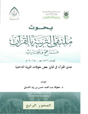 هدي القرآن في تجاوز بعض معوقات التربية الداخلية – معتوقة الحساني