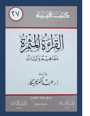 القراءة المثمرة – عبدالكريم بكار