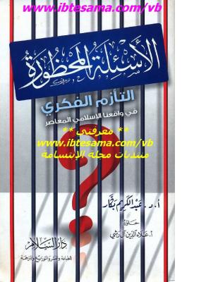 الأسئلة المحضورة- عبدالكريم بكار
