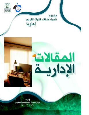 تأهيل حلقات القرآن إداريا – المقالات الكاملة