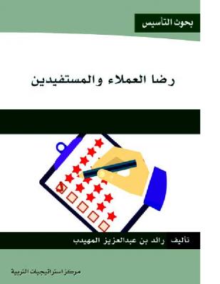 كتاب رضا العملاء والمستفيدين msky.ws