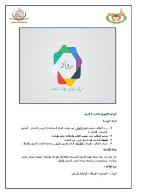 برنامج رواد التربوي للطلاب