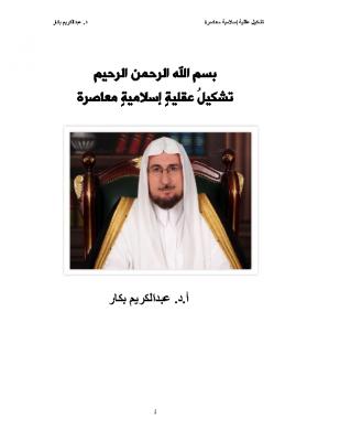تشكيل عقلية إسلامية معاصرة – عبدالكريم بكار