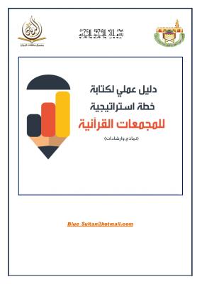 دليل عملي لكتاب خطة استراتيجية لمجمعات القرآن الكريم