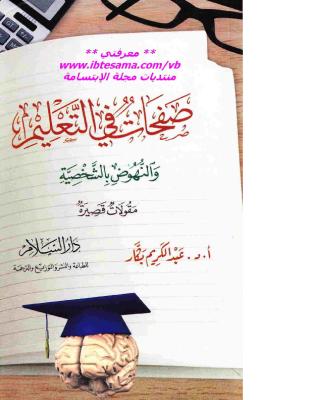 صفحات في التعليم – عبدالكريم بكار
