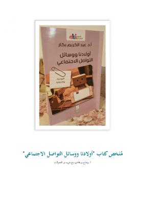 مُلخص كتاب أولادنا والتواصل الإجتماعي-أ.د.عبدالكريم بكار