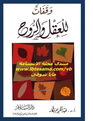وقفات للعقل والروح – عبدالكريم بكار