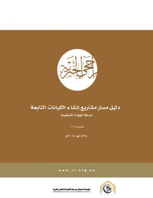 دليل مسار مشاريع إنشاء الكيانات التابعة.pdf