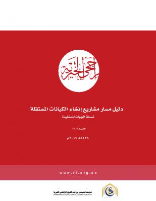 دليل مسار مشاريع إنشاء الكيانات املستقلة.pdf