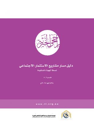 دليل مسار مشاريع االستثمار االجتماعي.pdf