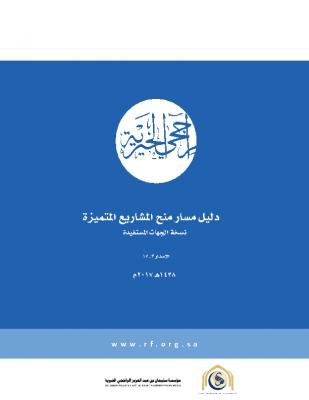 دليل مسار منح املشاريع املتميزة.pdf