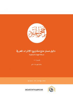 دليل مسار منح مشاريع الإثراء املعري.pdf