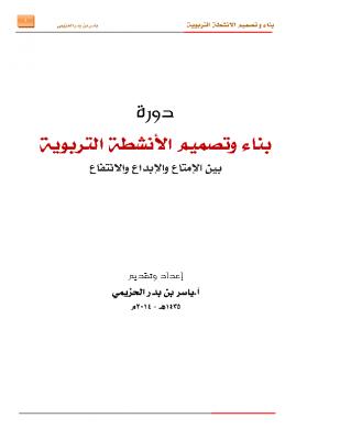 بناء وتصميم الأنشطة التربوية – ياسر الحزيمي