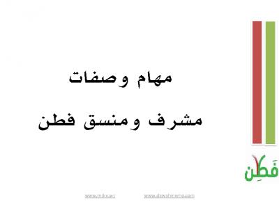 مهام وصفات مشرف ومنسق فطن