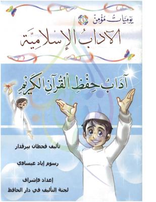 01يوميات مؤمن آداب حفظ القرآن – قحطان بيرقدار