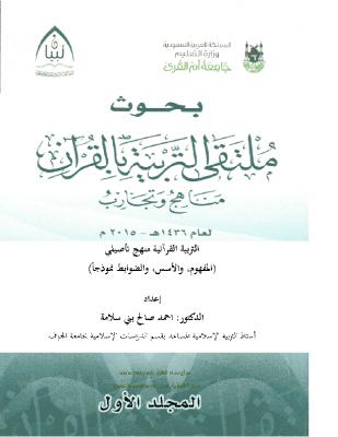 01 التربية القرآنية – أحمد صالح بني سلامة