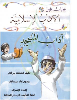 02يوميات مؤمن آداب المسجد – قحطان بيرقدار