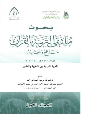 04 التربية بين النظرية والتطبيق- عبدالله موسى أبو المجد