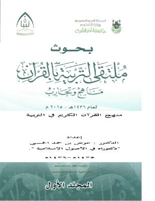 05 منهج القرآن في التربية – عوض الحسني