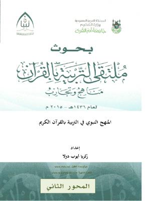 2-4 المنهج النبوي في التربية في القرآن – دولا