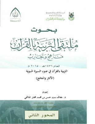 2-5 التربية بالقرآن الكريم في ضوء السيرة النبوية – عفاف الهاشمي