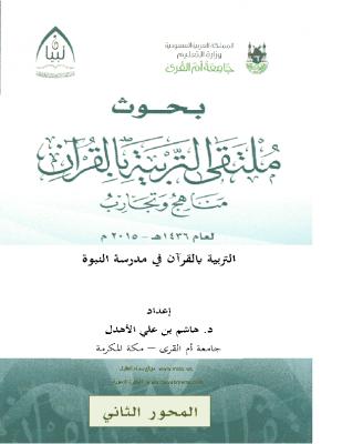 2-8التربية بالقرآن في مدرسة النبوية – هاشم الأهدل