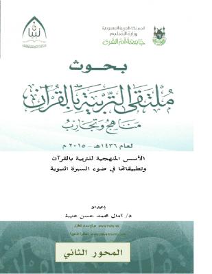 2-9 الأسس المنهجية للتربية القرآنية في السيرة – آمال عتيبة