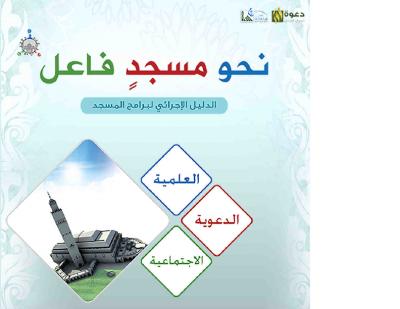 الدليل الإجرائي لبرامج المسجد