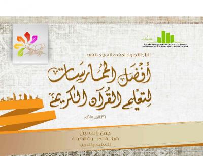 دليل التجارب المقدمة أفضل الممارسات لتعليم القرآن الكريم