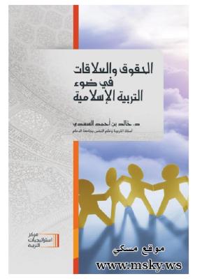 كتاب الحقوق والعلاقات – د خالد السعدي