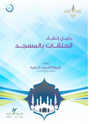 إنشاء الحلقات بالمسجد